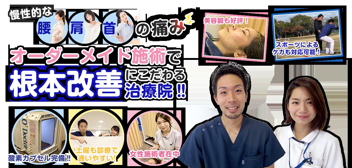 美容鍼灸ゆくい