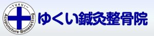 https://yukui-biyou.com/