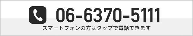 電話:06-6370-5111