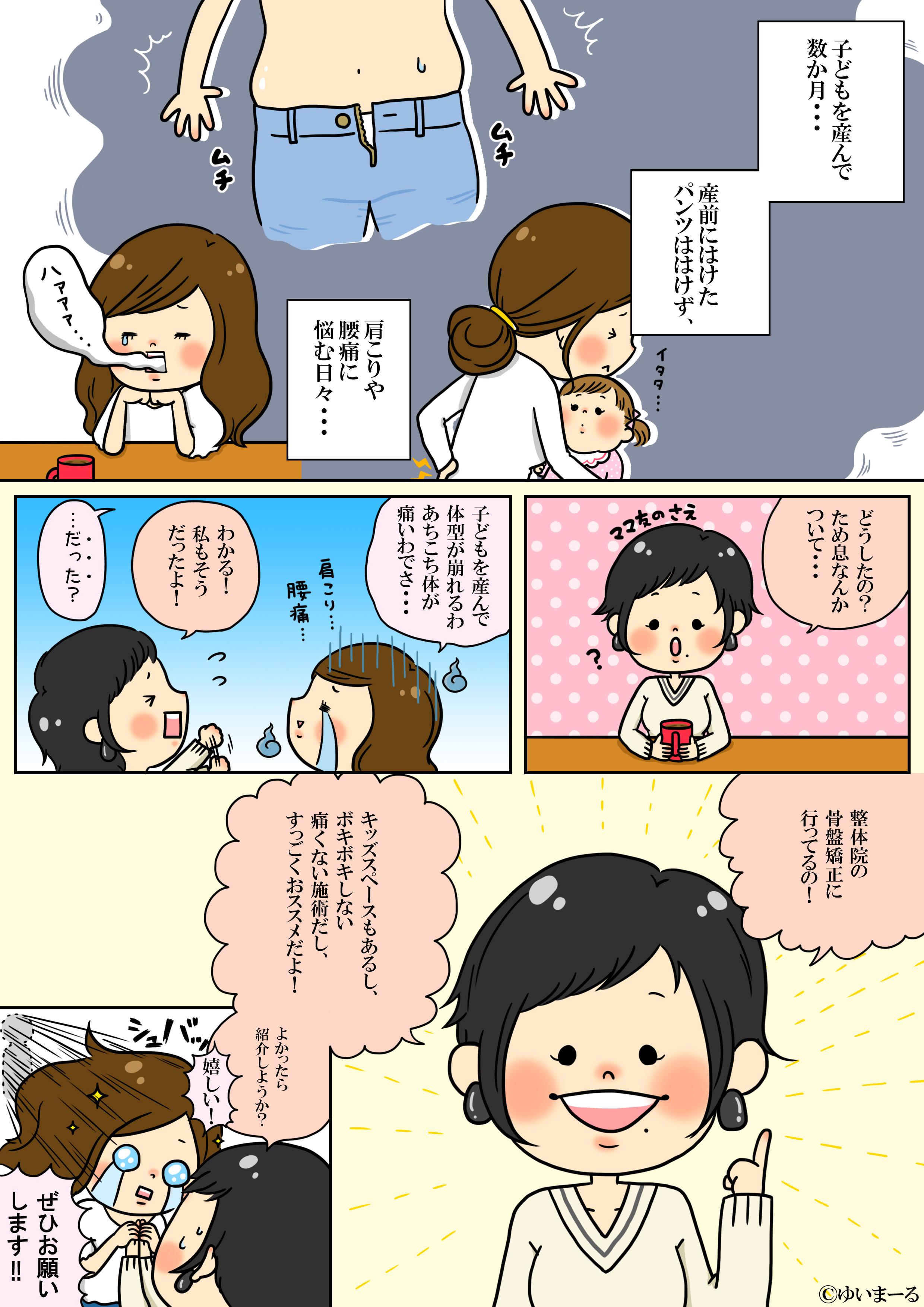 産後の骨盤矯正漫画1