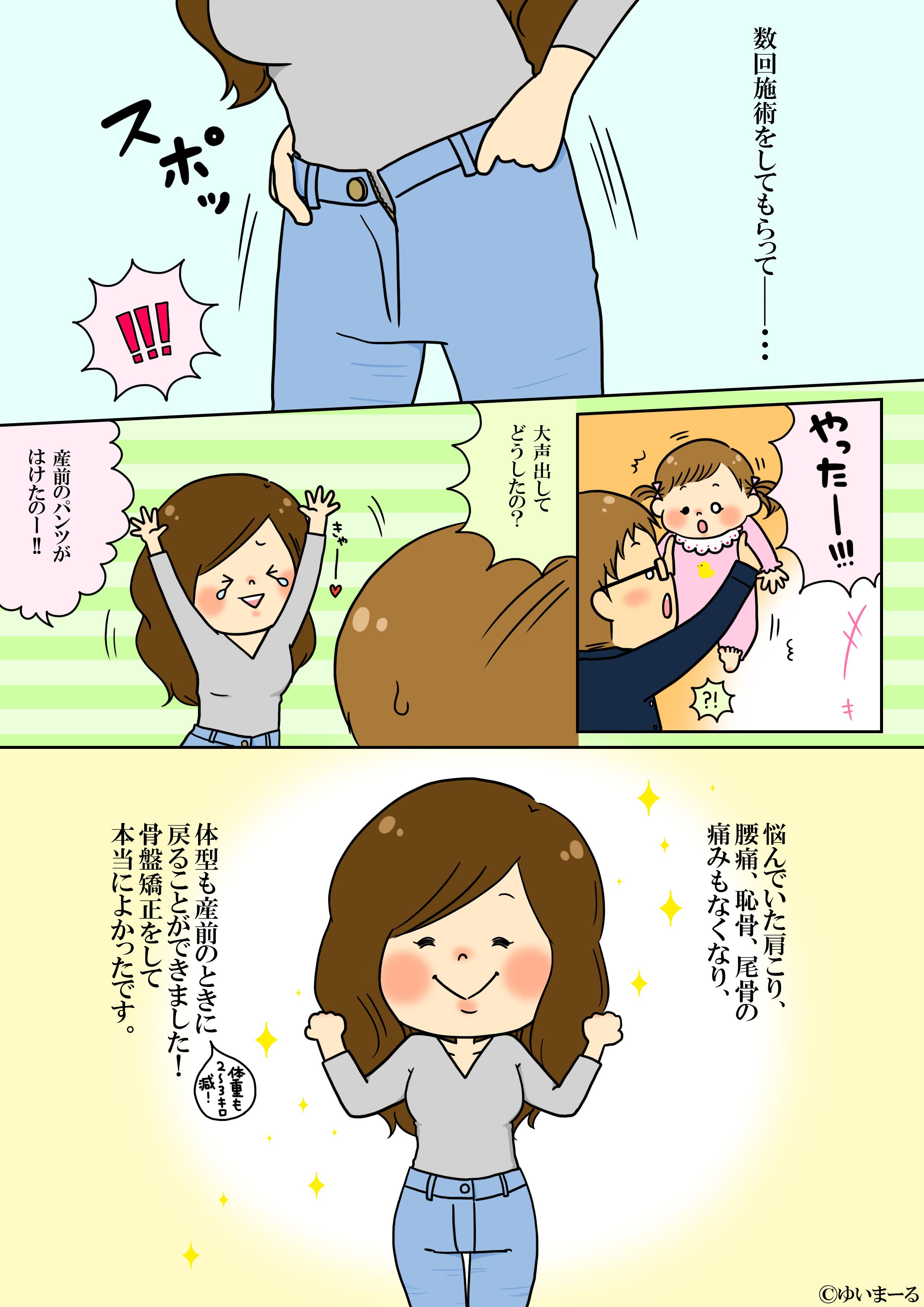 産後の骨盤矯正漫画4