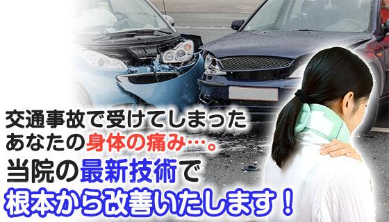 交通事故治療(ムチウチ)