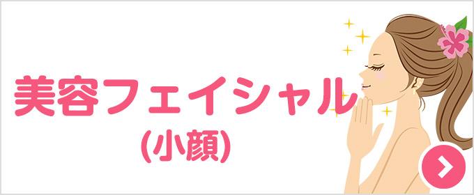 美容フェイシャル(小顔)