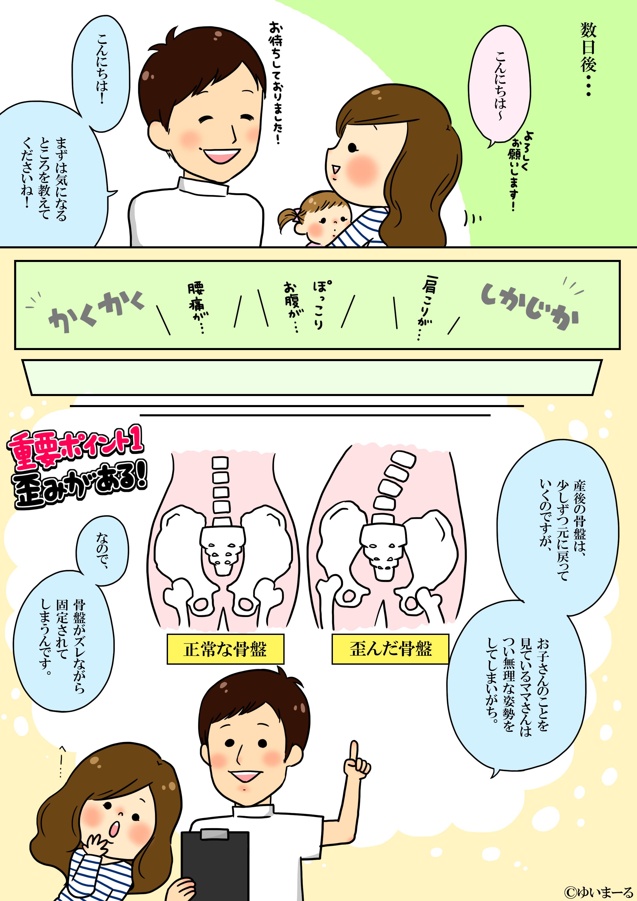 産後の骨盤矯正漫画2