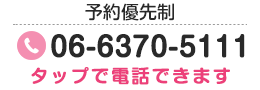 06-6370-5111